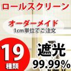 ロールスクリーン ホラント(遮光99.99%)(遮熱)R04-bo-001:横(50〜60)縦(90〜100)
