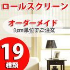 ロールスクリーン ドミノ(2-1)R18-008:横(61〜90)縦(101〜140)