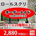 ロールスクリーン ドミノ RS41-009:横(61〜90)縦(141〜180)