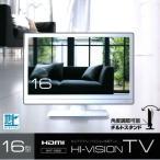 ショッピング液晶テレビ 16型 地上デジタルハイビジョン液晶テレビ NYT-1600