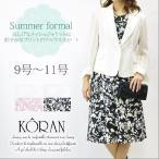 夏用スカートスーツ 3点セット ミセススーツ ファッション 40代 50代 白