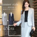 レディース夏物スーツ サマースーツ ミセス仕事 ビジネス オフィススーツ キャリア 40代 50代 小さいサイズ 大きいサイズ