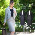 夏物レディーススーツ サマースーツ スカートスーツ キャリア ビジネス オフィス 40代 50代