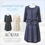 40代50代向け 7分袖の夏物スカートスーツ ミセスファッション