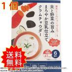 貝と野菜の旨み まろやか豆乳仕立て クラムチャウダー 18g×6袋入 チュチュル 通常送料無料