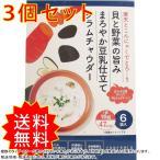 3個セット 貝と野菜の旨み まろやか豆乳仕立て クラムチャウダー 18g×6袋入 チュチュル まとめ買い 通常送料無料
