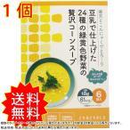 豆乳で仕上げた24種の緑黄色野菜の 贅沢コーンスープ 18g×6袋入 チュチュル 通常送料無料