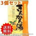 3個セット きんかん湯 20g×6袋入 今岡製菓 まとめ買い 通常送料無料