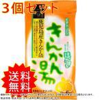 3個セット こだわり素材シリーズ きんかん湯 15g×6袋 今岡製菓 まとめ買い 通常送料無料