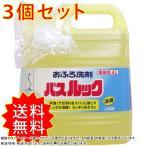 3個セット 業務用 おふろ洗剤 バスルック 4L ライオン まとめ買い 通常送料無料