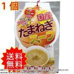 国産たまねぎスープ 12食入 味源 通常送料無料