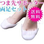 つま先サポーター 足の親指 人差し指 中指 薬指 小指 両足分 靴擦れ 爪先ガード 痛い ケア 保護 予防 医療用シリコン 通常送料無料