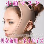 美人の小顔 小顔マスク リフトアップマスク フェイスラインを整える 小顔矯正 送料無料