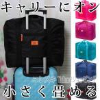 キャリーオンバッグ スーツケースやキャリーケースに載せるバッグ 折りたたみバッグ 旅行バッグ