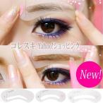 眉毛テンプレート 3パターン(3枚) 眉用ステンシル 送料無料