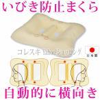 いびき防止枕 横向き枕 いびき防止グッズ 日本製 舌根沈下対策 睡眠時無呼吸症候群対策 SAS対策 送料無料