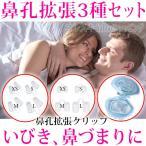 鼻孔拡張クリップ3種セット(ネット/チューブ/鼻中隔拡張) いびき防止グッズ 鼻づまり防止 花粉症対策 鼻呼吸促進 口呼吸防止 無呼吸症候群対策 SAS対策 送料無料