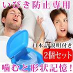 いびき対策 2個セット いびき防止マウスピース いびき防止グッズ 日本語説明付き 無呼吸症候群対策 SAS対策 歯ぎしり防止 男女兼用 送料無料