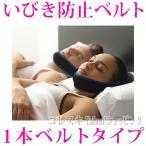 いびき防止ベルト(1本ベルトタイプ) いびき防止グッズ 鼻呼吸促進 無呼吸症候群対策 SAS対策 送料無料