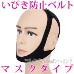 いびき防止ベルト(マスクタイプ) いびき防止グッズ 鼻呼吸促進 無呼吸症候群対策 SAS対策 送料無料