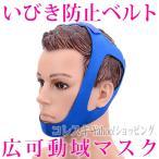 いびき防止ベルト(広可動域マスクタイプ) いびき防止グッズ 口呼吸防止 鼻呼吸促進 無呼吸症候群対策 SAS対策 送料無料