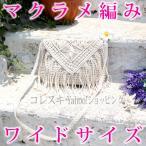 ショッピングフリンジ マクラメ編みバッグ(ワイドサイズ) ショルダーバッグ クロシェ編みバッグ フリンジバッグ タッセルバッグ 大きいサイズ ボヘミアンバッグ 通常送料無料