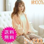 パジャマ(アプリコットオレンジ・花柄) 春秋 ルームウェア 部屋着 寝間着 小さいサイズ 大きいサイズ 通常送料無料