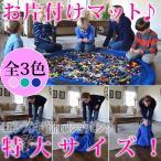 お片付けマット(特大サイズ・全3色) ヒモを引くだけ収納 レゴマット レゴシート レゴバッグ おもちゃマット おもちゃシート おもちゃバッグ 送料無料
