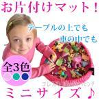 お片付けマット(ミニサイズ・全3色) ヒモを引くだけ収納 レゴマット レゴブロック おもちゃマット おもちゃバッグ テーブルサイズ 送料無料