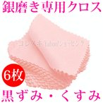 シルバーポリッシュクロス (ピンク) 6枚セット 銀磨き 磨く 布 アクセサリー 腕時計 ブレスレッド アンクレット 楽器 食器