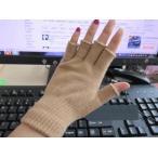 指なしニット手袋(全6色) スマホ パソコン 仕事中 家事 送料無料