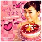 韓国ドラマ 私の名前はキムサムスン OST (サントラ) キム・ソナ、ヒョンビン
