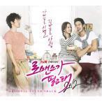 ロマンスが必要2(ロマンスが必要2012) OST(韓国盤サントラ)チョン・ユミ、イ・ジヌク、キム・ジソク出演