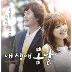 私の人生の春の日 OST(サントラ) 【韓国盤】韓国ドラマOST