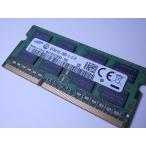 中古ノートPC用メモリ 8GB PC3L-12800 DDR3L-1600 SAMSUNG