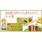 韓国お茶★トウモロコシ茶 お試し3種セット