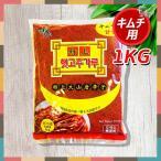 ★韓国食品*食材/キムチ材料★大山 キムチ用とうがらし粉(甘口) 1Kg