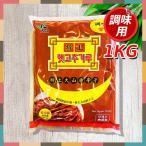 ★韓国食品*韓国食材/キムチ材料★大山 調味用とうがらし粉(甘口) 1Kg