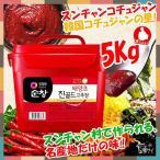 スンチャン コチュジャン 5Kg  ★韓国食品*韓国調味料/味噌★