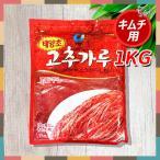 ★韓国食品*キムチ材料★清浄園 キムチ用 とうがらし粉 1Kg
