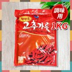 ★韓国食品*キムチ材料★清浄園 調味用 とうがらし粉 1Kg