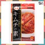 ★ キムチの素 ★ 花菜(ファーチェ) 本格キムチの素 117g