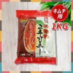 ★韓国食材*キムチ材料★ヘテ キムチ用 とうがらし粉 1Kg