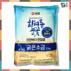 ★韓国食品*韓国調味料/キムチ材料★韓国産塩 天日塩 3Kg