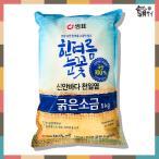★韓国食品*韓国調味料/キムチ材料★韓国産塩 天日塩 5Kg