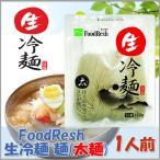 新発売★FoodResh 生冷麺 麺太麺(白) 160g★韓国市場★韓国食材/ 韓国料理/ 冷...
