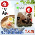 新発売★FoodResh 生冷麺 麺(細麺) 160g★韓国市場★韓国食材/ 韓国料理/ 冷麺...