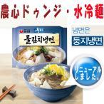 ショッピング韓国 4/11入庫予定★ 農心 ドゥンジ水冷麺 161g