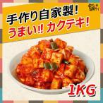 【冷蔵便選択必要!】 ★韓国食材*韓国おかず★おいしい おばちゃん  カクテキ 1Kg