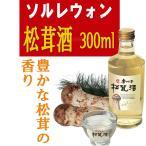 松茸 日本産 画像